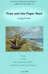 Poet and the Paper Boat